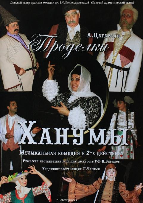 афиша театра ермоловой на октябрь 2016